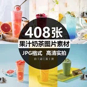 鲜榨果汁奶茶摄影图片饮品冷饮料店铺外卖海报宣传单菜单设计素材
