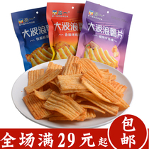 一袋特价玉米膨化食品新疆无污染奶油巧克力258g虎爆爆米花