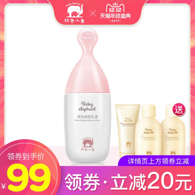 红色小象纯净保湿乳液 孕妇专用护肤品 补水提亮天然清爽化妆品