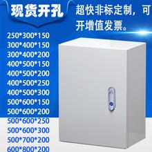 基业箱配电箱盒强弱电器控制柜订做家用电表箱室内明装 250x300x15