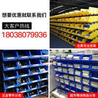 Thicken storage shelf box oblique part combination component box plastic box screw box set vertical storage box