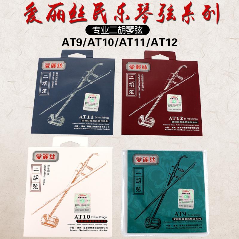 弦AT9内外套专业二胡演奏级AT10AT11AT12