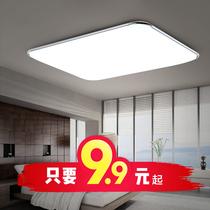 吸顶灯超薄简约现代吊灯灯具大厅大气卧室灯家用长方形客厅灯LED