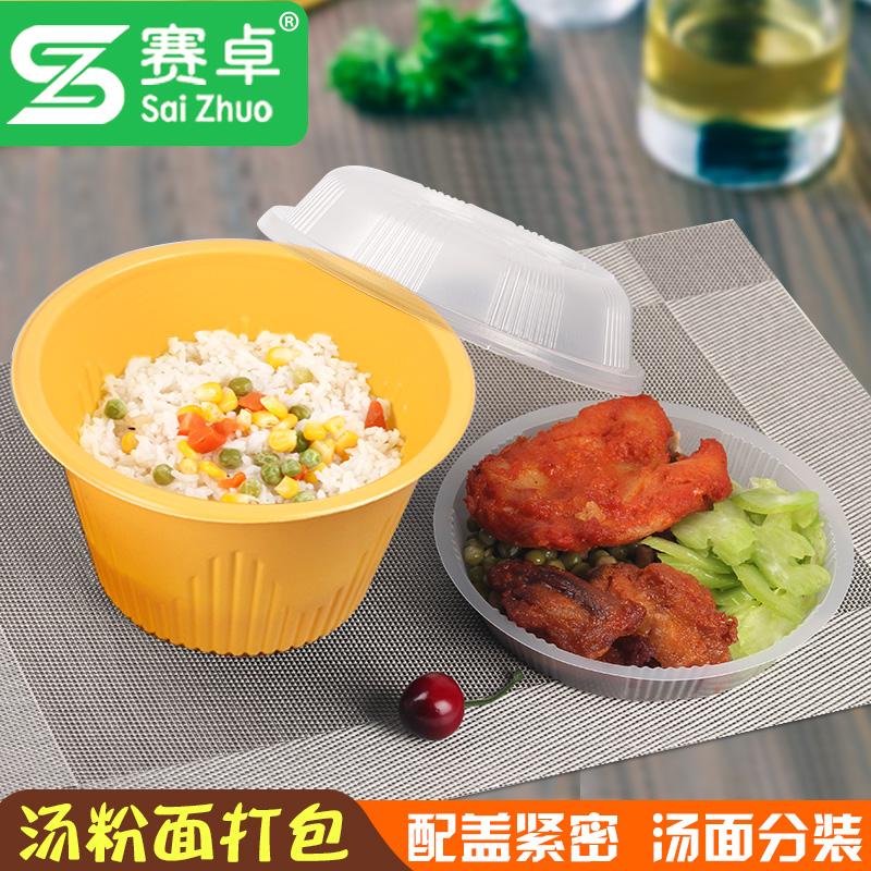 赛卓 一次性餐盒带盖圆形塑料外卖快餐盒汤粉面打包盒双层便当盒