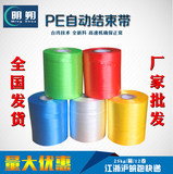 Ming-shuo - packaging post brand new material PE automatically end with tearing belt machine with plastic string packing