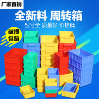 Plastic box rectangular small square box material box turnover box component box storage box tool box parts box turtle box