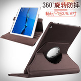 Huawei glory chang2 tablet protective case 9.6-inch leather case ags-l09 /W09 rotating anti-fall electroskull C3 beza-w00 tablet case 8-inch kob-w09 /L09 protective case