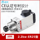 CNC power head Zhenyu engraving mechanical and electrical spindle motor 2, 2kw square air-cooled ER25 with flange four bearings