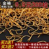 300枚装金袖鱼钩进口袖钩散装鱼钩有倒刺 无倒刺细条鲫鱼钩包邮