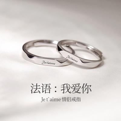 S925银情侣戒指女男一对刻字学生日韩百搭简约异地恋对戒非纯银