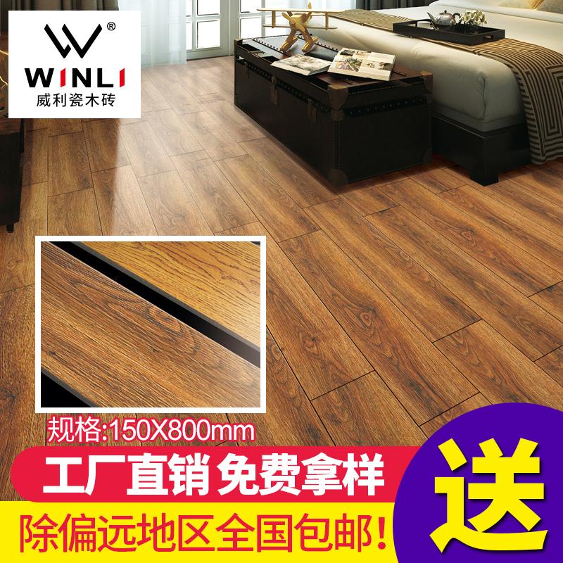 木纹砖地板砖客厅卧室阳台仿实木纹砖仿古瓷砖防滑地砖150x800