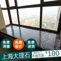 Customized marble window sill in Shanghai Artificial marble sill tabletop Passage stone Bay window background wall