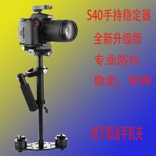 单反相机摄像DV稳定器 小斯坦尼康迷你手持稳定器 S40手持稳定器
