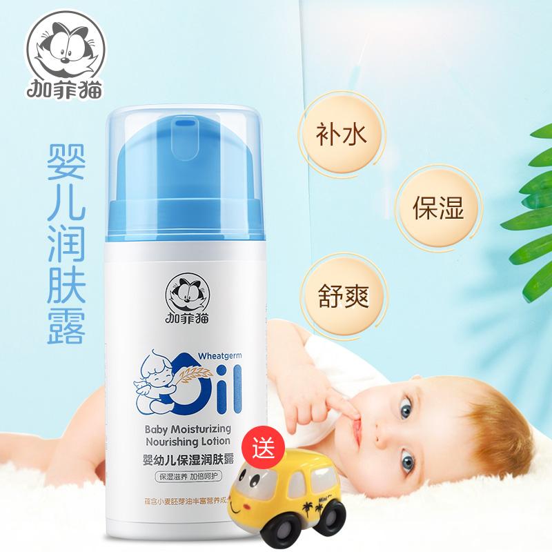 宝宝身体保湿补水乳液儿童面霜夏季