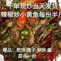 Xuzhou small fish pepper pepper fried fish dried fish pan fried fish Cangzhou food new clam specialty under the single fried fry pancakes