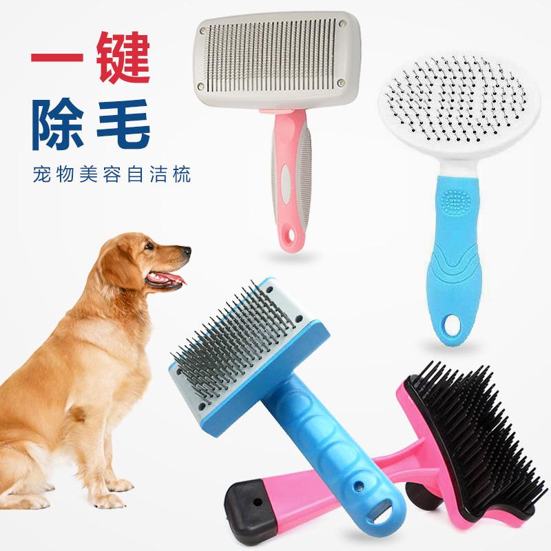 狗毛梳子猫梳毛刷宠物专用针梳狗狗猫咪用品梳毛神器泰迪大型犬