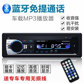 东风小康K01 K02 K05 K07 K17车载MP3蓝牙播放器插卡收音机替CD机