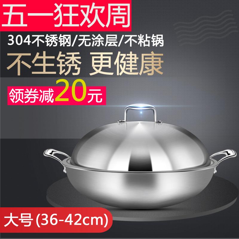 304不锈钢炒锅双耳炒锅