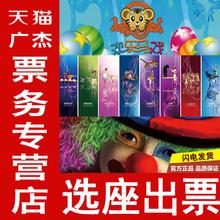 马戏城杂技门票 马戏城马戏表演门票 上海杂技团欢乐马戏门票