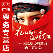 Why are the flowers so red? New Year concert Shanghai concert tickets for the Chinese singing Classics