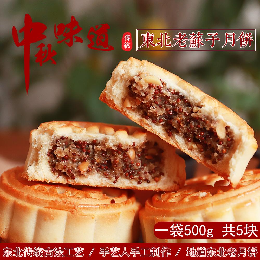 东北老式苏子月饼传统手工制作中秋糕点散装团购点心500g包邮