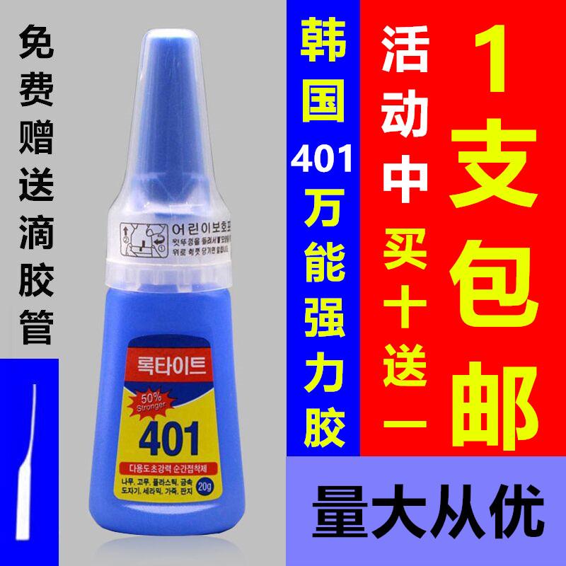 韩国401胶水快干胶强力万能超502塑料纸张金属木材陶瓷橡胶补鞋胶