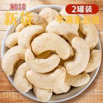 零食300g达和源云南特产生腰果仁原味无漂白孕妇干坚果越南腰果仁