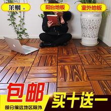 户外地板 碳化木阳台露台庭院花园室外地板防腐木拼接实木DIY地板