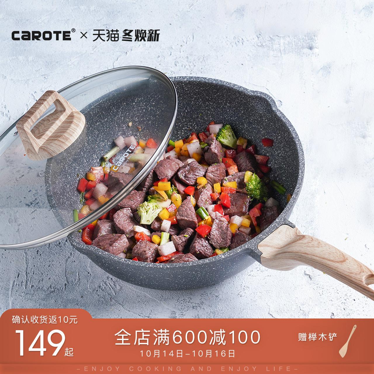 卡罗特麦饭石不粘锅炒锅具家用炒菜锅电磁炉锅无油烟平底锅不沾锅