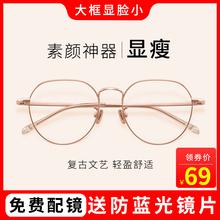 纯钛防蓝光辐射电脑眼镜框女近视配护眼睛圆脸散光变色平光眼镜男图片