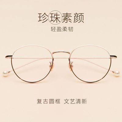 网红眼镜框女镜架复古素颜神器眼镜近视珍珠成品有度数圆脸显脸小