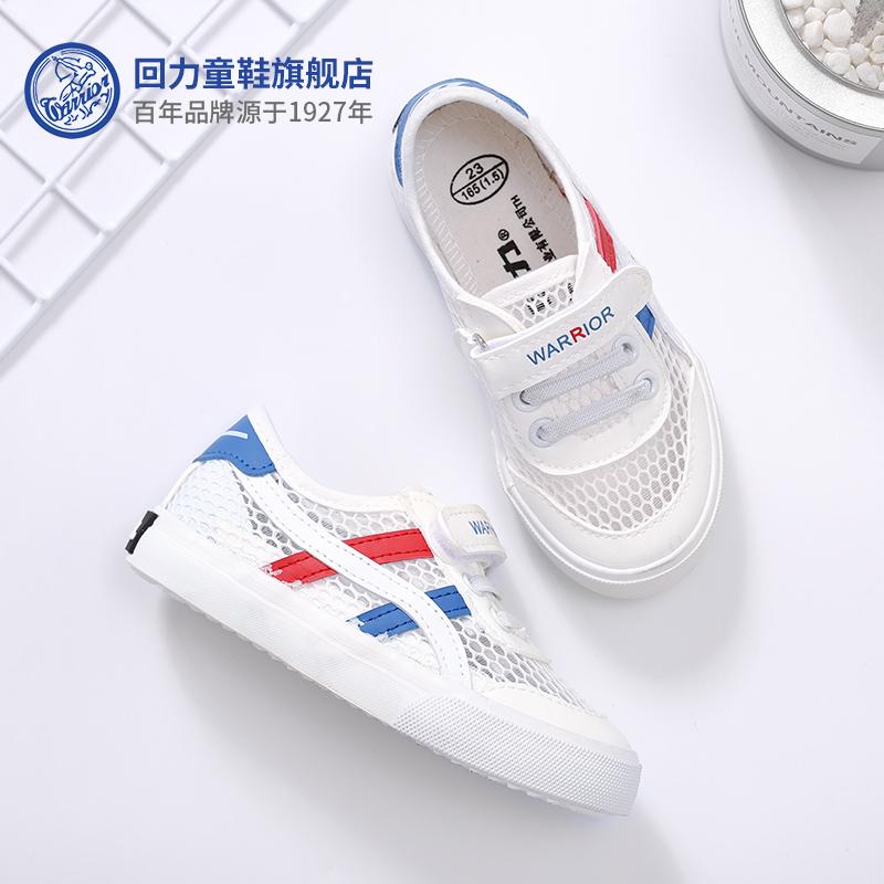 回力鞋夏季网鞋