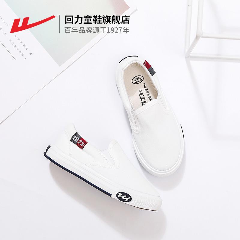回力童鞋秋季休閑兒童帆布鞋男童女童低幫布鞋板鞋一腳蹬小白鞋潮