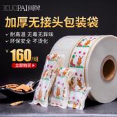 袋中药液体包装 复合膜打包塑料代 永历东华原通用全自动煎药机包装
