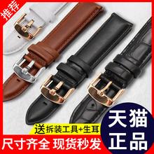 拉菲娜手表带代用dw男女真皮鳄鱼牛皮金属正品表链天梭浪琴卡西欧
