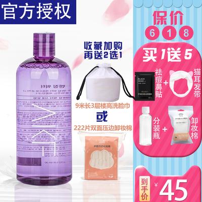 韩国AKF紫苏卸妆水afk眼唇脸三合一液正品油脸部温和深层清洁官方