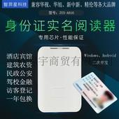 精伦华视华旭神思读卡器建筑酒店民政二三代身份证阅读器二次开发