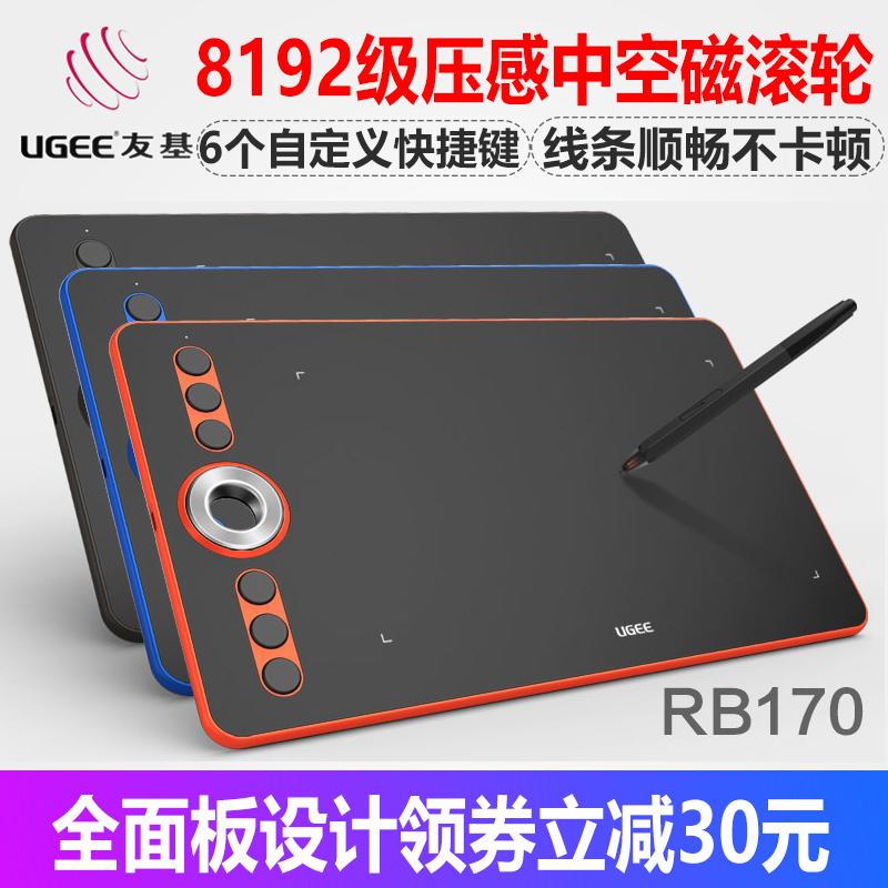 友基RB170数位板手绘板电子画板电脑绘图板绘画板手写板网络授课