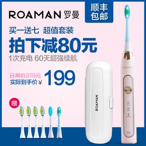 ROAMAN罗曼超声波电动牙刷成人防水软毛儿童全自动牙刷充电式情侣