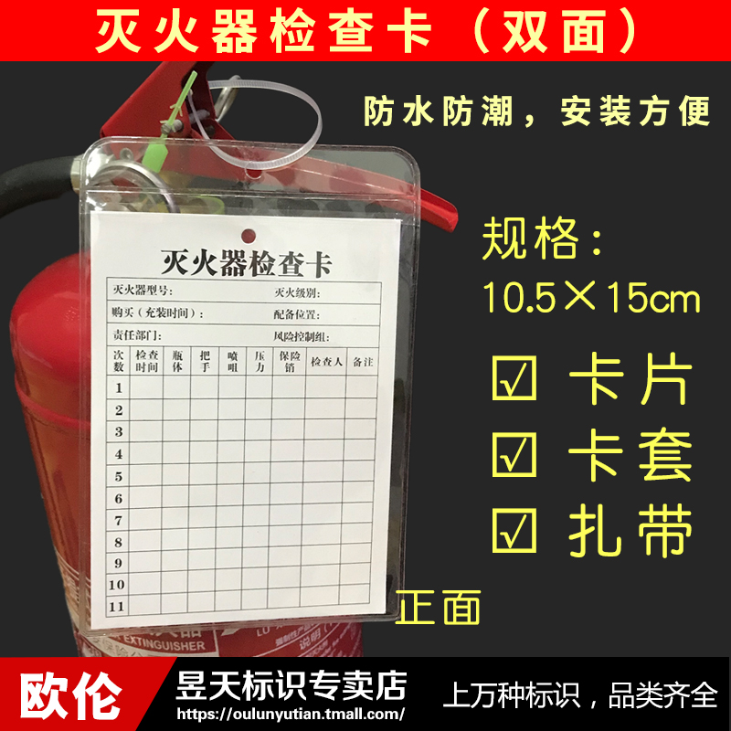 记录表灭火器卡片消防栓点检卡养护记录