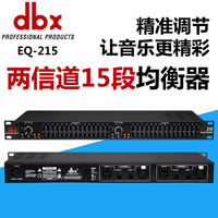 DBX EQ215 upgraded dual 15-band equalizer professional theatrical wedding KTV conference audio processor