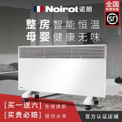 取暖器noirot