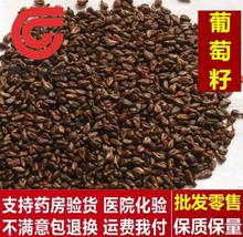 葡萄籽无批 包邮 葡萄子硫葡萄籽发葡萄籽500克任意2件 中药材