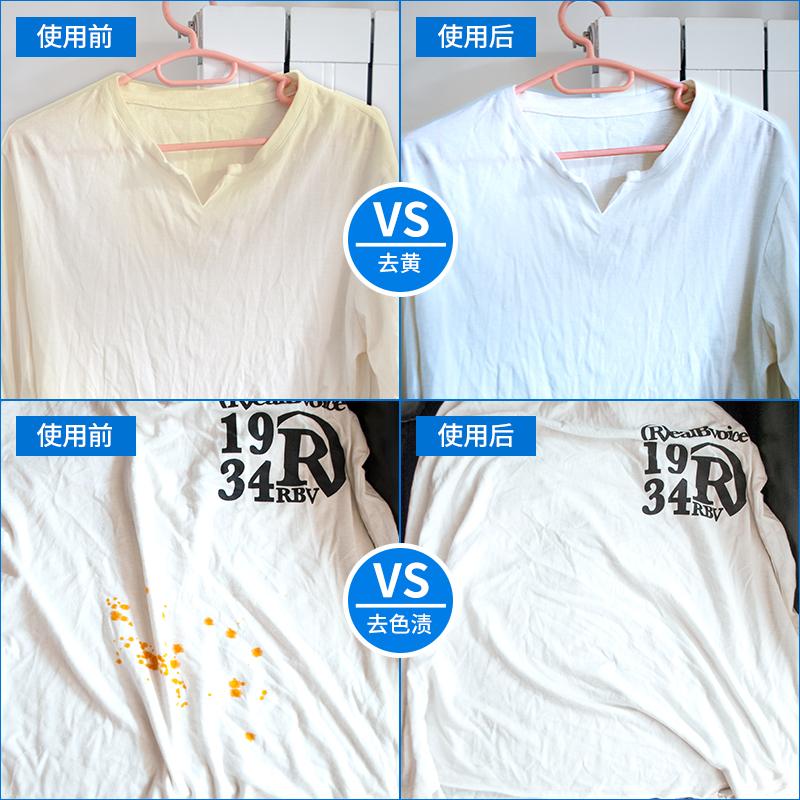平安大通漂白剂白色衣物还原剂漂白粉染色衣服清洁剂去黄家用去污