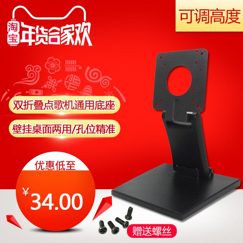 促销10-27寸KTV点歌机显示器通用底座液晶触摸屏一体万能台式支架