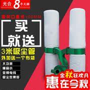 光合吸尘器吸木屑木工用小型家用除尘设备工业旋风集尘器无纺布袋