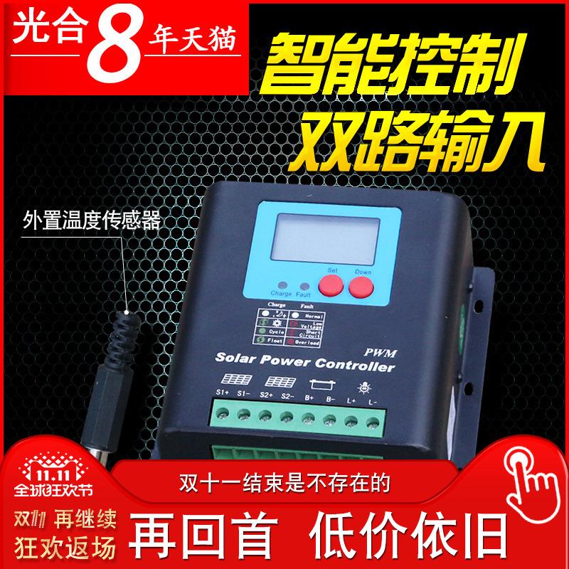 光合12V24V48V30A40A50A工业级太阳能控制器蓄电池充电路灯控制器