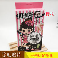 Taiwan Belle beauty hair removal stickers body hair hand stickers tear pull type moisturizing gel fast pulling paste