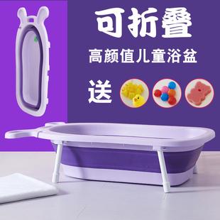 蒙贝贝婴儿折叠浴盆宝宝洗澡盆大号儿童浴桶小孩新生儿洗护用品