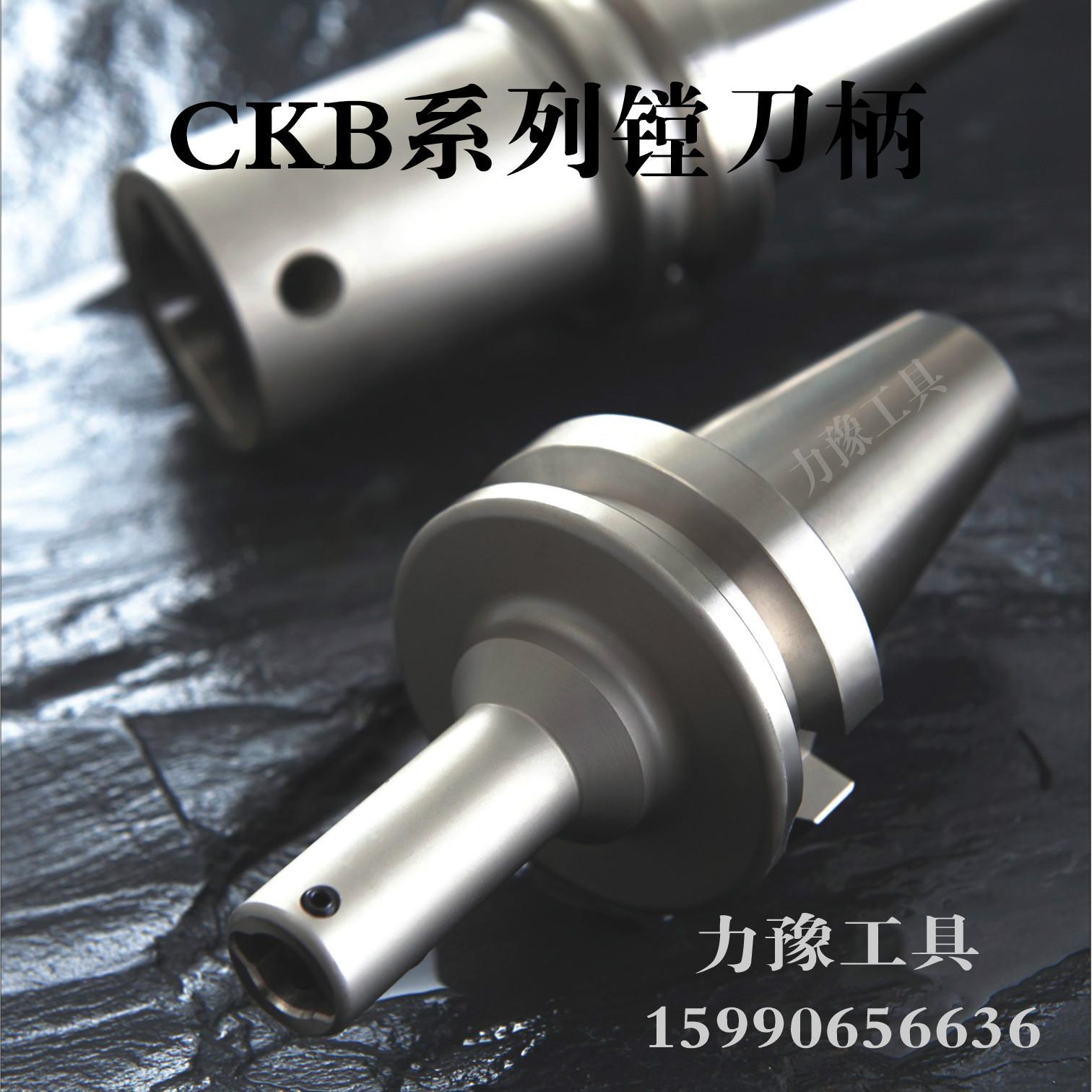 BT40镗刀柄/数控粗镗/精镗刀柄/CKB接口刀柄BT40-CKB1/2/3/4/5/6